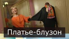 Трикотажное платье блузон Ольга Никишичева 135 Refashion, Saree, Youtube, Sewing, Diy Crafts, Dresses, Sewing Patterns, Woman Clothing, Gowns