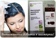 Витаминные добавки в шампуни.  При мытье волос добавляем в шампунь витамины A, B, PP, C, B12, P6 в ампулах (продаются в аптеке). Волосы становятся очень блестящими, с сумасшедшим объемом. Процедура:  Витамины в ампулах, в целый флакон шампуня добавлять не надо, потому что толку никакого не будет, витамин С, например, только 20 минут на воздухе живет. А делать так: в чашку налить шампунь (на два намыливания) добавить витамины (все сразу) можно кстати и по отдельности, п...