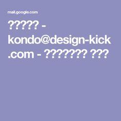 受信トレイ - kondo@design-kick.com - 有限会社キック メール
