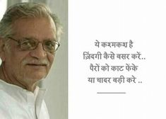 Hindi Qoutes, Hindi Quotes On Life, Poetry Quotes, Quotations, Deep Words, True Words, True Love Quotes, Me Quotes, Gulzar Poetry