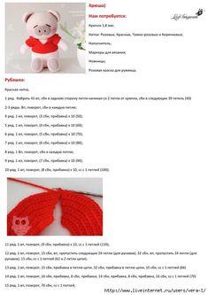 Zamechatelnaya_khryusha_1 (494x700, 155Kb) Crochet Hats, Amigurumi, Knitting Hats