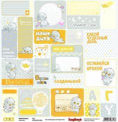 Бумага для скрапбукинга 30,5х30,5 см одноcторон Веселое детство Карточки — Интернет-магазин DreamCraft