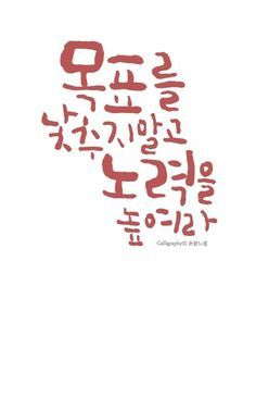 Wise Quotes, Famous Quotes, Inspirational Quotes, Lettering Fonts Design, Embrace Quotes, Korea Quotes, Common Sence, Good Sentences, Learn Korean
