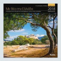 """Ημερολόγιο Τοίχου 2018 """"Με θέα την Ελλάδα"""" 22x22 Tree Art, Golf Courses, Plants, Plant, Wood Art, Planets"""