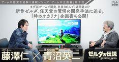 3月3日発売の新型ゲーム機、Nintendo Switchと同時発売される『ゼルダの伝説 ブレス オブ ザ ワイルド』。同作の発売に合わせた今回の「ゲームの企画書」では、プロデューサーを務める任天堂の青沼英二氏に「ゼルダ」シリーズについてうかがった。その対談相手を務めるのは、「ドラクエ」シリーズを堀井雄二氏から引き継ぐ形で担ってきたスクウェア・エニックスの藤澤仁氏。宮本茂と堀井雄二、ゼルダとドラクエ。ゲーム史の偉大な「天才」から人気シリーズを継承した二人が、互いに交わし合った言葉とは――。