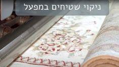 ייעוץ מקצועי חינם בביתכם על ידי בעל מקצוע. אוספים את השטיח מהבית. מנקים את השטיח במכונה. עם חומרים מתקדמים לניקוי שטיחים. מחזירים את השטיח שלכם עד אליכם! מחזירים את השטיח למצבו המקורי! ניקוי ותיקון כל סוגי השטיחים מכל מדינה בעולם