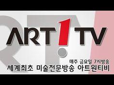 아트원TV 추석특집 이종희와 함께 - YouTube