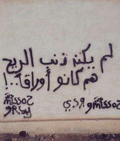 #حيطان- #حيطان #حيطان -#GraffitiWallpaperbedroom #GraffitiWallpaperblue #GraffitiWallpaperjoker #GraffitiWallpaperquotes #pinkGraffitiWallpaper Arabic Tattoo Quotes, Arabic Love Quotes, Wall Quotes, Mood Quotes, Graffiti Words, Graffiti Murals, Street Art Quotes, Wall Text, Lines Quotes