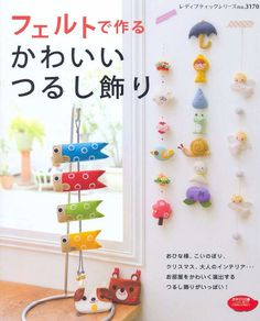 Cute Felt Hanging Mobiles Japanese Craft eBook / Kawaii Felt Decorations Ornaments Sewing PDF Patterns - Instant Download