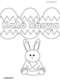 Σελίδες ζωγραφικής με πασχαλινά αβγά Easter, Kids Rugs, Decor, Decoration, Kid Friendly Rugs, Easter Activities, Decorating, Nursery Rugs, Deco