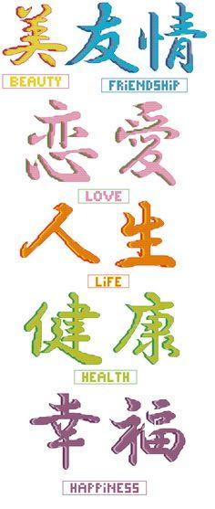 Cross stitch pattern Japanese signs van HetBorduurbloempje op Etsy