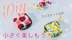 簡単にサクッとつくれるのが好き!ミニミニスクエアポーチの作り方 ファスナー10㎝使用zipper pouch tutorial はぎれが大活躍の小さな四角いポーチです😆 - YouTube