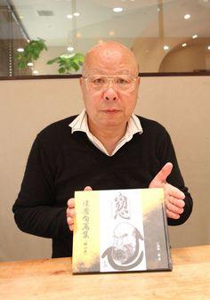 だるま大師が結んだ縁 句画集を出版カナロコ by 神奈川新聞https://t.co/DUFhAeGj8j