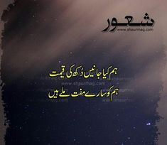 Urdu Quotes, Poetry Quotes, Quotations, Me Quotes, Qoutes, Thoughts And Feelings, Good Thoughts, Image Poetry, Urdu Words