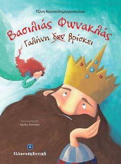 New Fiction Books, Preschool Education, Naive, Books To Read, Kindergarten, Ebooks, Coding, Illustration, Blog