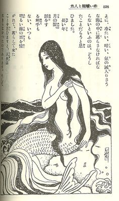 Siren Mermaid, Mermaid Art, Magical Creatures, Fantasy Creatures, Water Nymphs, Mermaids And Mermen, Mermaid Tattoos, Vintage Mermaid, Merfolk