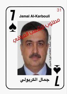قائمة ال 55 من المطلوبين للشعب العراقي Incoming Call Screenshot Incoming Call Jamal