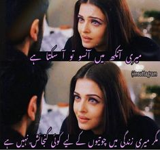 Urdu Funny Quotes, Qoutes, Poetry Funny, Poetry Feelings, People Quotes, Haha Funny, Storytelling, Netflix, Memes