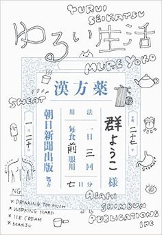 Amazon.co.jp: ゆるい生活: 群 ようこ: 本