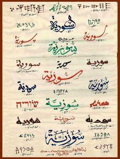 """كلمة """"سورية"""" بشتى أنواع الخطوط العربية والسورية"""