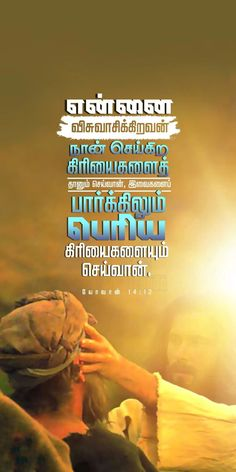 Bible Words Images, Tamil Bible Words, Bible Quotes, Bible Verses, Bible Scripture Quotes, Scripture Verses, Bible Scriptures, Biblical Quotes, Scripture Quotes
