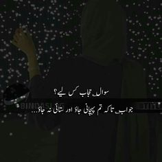 Cute Relationship Quotes, Cute Relationships, Urdu Thoughts, Deep Thoughts, Positive Images, Positive Quotes, Hadees Mubarak, Islamic Status, Islamic World
