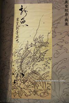 鳌鱼牡丹纹身手稿 Koi Dragon Tattoo, Koi Fish Tattoo, Japanese Tattoo Designs, Irezumi, Japan Art, Oriental, Inspiration, Rock, Tattoo Ideas