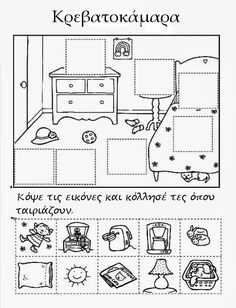 Puzzle cut and paste – bedroom – Knippen English Activities, Preschool Learning Activities, Kindergarten Worksheets, Worksheets For Kids, Educational Activities, Teaching Kids, Kids Learning, Cut And Paste, Teaching English