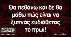Θα πεθάνω και δε θα μάθω πώς είναι να ξυπνάς ευδιάθετος το πρωί! mantoles.net Funny Greek, Just For Laughs, Funny Shit, Favorite Quotes, Funny Quotes, Funny Things, Funny Phrases, Funny Qoutes, Rumi Quotes
