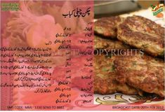 Chicken Broast Recipe, Ramzan Recipe, Pakistani Dishes, Cooking Recipes In Urdu, Main Course Dishes, Good Food, Yummy Food, Evening Snacks, Indian Food Recipes
