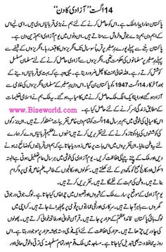 Independence Day of Pakistan Essay In Urdu 14 August