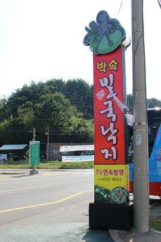트래블러루앙프라방의 1박2일 서산, 태안 여행 【행복한 여행의 시작, 태안】 익숙한 그곳의 새로운 아름다움에 반하다 中 박속낙지 【이원식당】 Iwon-myeon, Taean-gun, Chungcheongnam-do, Korea. 【Iwon restaurant】 #여행 #사진 #맛집 #태안군 #이원면 #박속낙지 #밀국낙지 #이원식당...