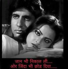 I've been using PicsArt to edit my images and love it. I think you would like it, try it out! Osho Hindi Quotes, Love Quotes In Hindi, True Love Quotes, Best Love Quotes, Amitabh Bachchan Quotes, Indian Navy Day, Dear Diary Quotes, Cheeky Quotes, Morning Prayer Quotes
