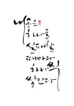 calligraphy_내공은 하나를 실패할 때마다 하나씩 쌓인다_머리를 9하라<정철>