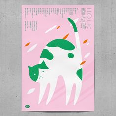 Jaemin Lee, graphic design, illustration, poster, pink