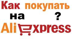 Как покупать на Aliexpress. Регистрация и покупка. #smm #seo smm2you.wordpress.com