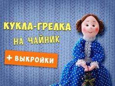 Как сделать голову куклы из текстиля в технике стягивания. Урок по просьбе подписчиков! - YouTube