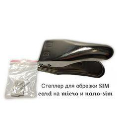 Степлер для обрезки SIM card Устройство для изменения размеров sim-карты под новые стандарты, которые уже применены в телефонах компании Apple. Если вам нужно обрезать свою старую сим-карту обычного размера на карту micro-sim или nano-sim, то этот девайс будет как раз кстати.  Сайт kanzplus!