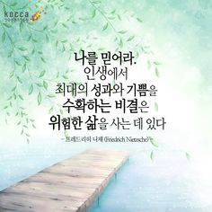 Wise Quotes, Famous Quotes, Inspirational Quotes, Korean Quotes, Friedrich Nietzsche, Great Words, Powerful Words, Learn To Read, Better Life
