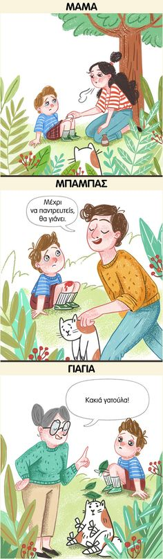 Bad Cats, Child Love, Mom And Dad, Children, Kids, Parents, Cute, Grandmothers, Funny