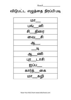 best tamil worksheets for class 1 worksheets pinterest 1st grade worksheets worksheets. Black Bedroom Furniture Sets. Home Design Ideas