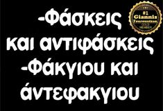 Best Quotes, Funny Quotes, Funny Greek, Greeks, Jokes, Painting, Chistes, Best Quotes Ever, Funny Qoutes