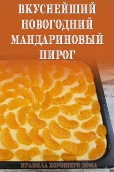 Eclair, Russian Recipes, Creme Brulee, Pound Cake, Food Art, Bakery, Sweet Home, Food And Drink, Cooking Recipes
