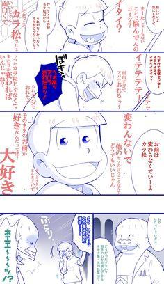 びーたま - 【漫画】『真実はいつも赤』(おそ松さん)