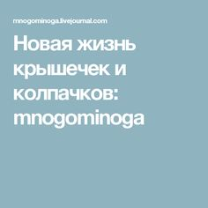 Новая жизнь крышечек и колпачков: mnogominoga