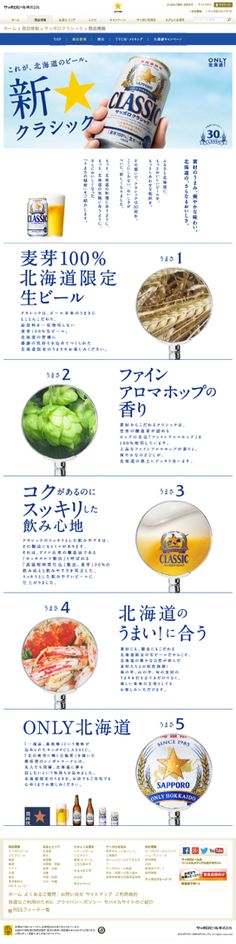 http://www.sapporobeer.jp/classic/product/