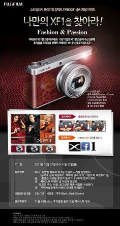 """[이벤트] 나만의 XF1을 찾아라!    후지필름의 새로운 스타일리시 컴팩트 카메라인 XF1의 출시를 기념하며 페이스북 이벤트를 진행합니다!    여러분만의 XF1을 만들어 사진을 찍어 올려주세요!   가장 기발한 XF1을 만들어주신 분께는 """"후지필름 스타일리시 컴팩트 카메라 XF1""""을 선물로 드립니다!    이벤트에 대한 자세한 내용은 후지필름 블로그에서 확인하실 수 있습니다.    http://blog.naver.com/fujifilm_x/150150156803    여러분들의 기발한 XF1을 기다립니다. 많은 참여 부탁드립니다!!^-^"""