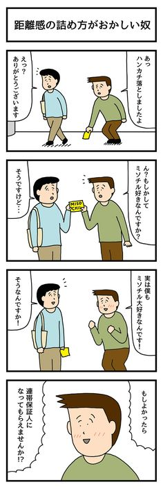 Humor, Manga, Comics, Surrealism, Funny, Happy, Pictures, Nice, Photos