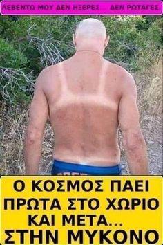 Kai, Funny Greek, Funny Memes, Jokes, Greek Quotes, Sentences, Facebook, Birthday, Photos