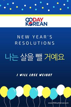 Repin if your resolution is to lose weight in 2018 ^^  Click pin for more New Year's Resolutions in Korean!  #90DayKorean #LearnKoreanFast #KoreanLanguage